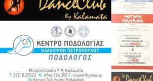 Το Ποδολογικό Κέντρο Καλαμάτας και η σχολή χορού the dance club by kalamata, δωρεάν υπηρεσίες σε άλλους τους πελάτες τους