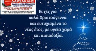 Καλά Χριστούγεννα και Ευτυχισμένο το Νέο Έτος από την Μεταφορική Μεσσηνίας Δαρσακλής σε όλο τον κόσμο.