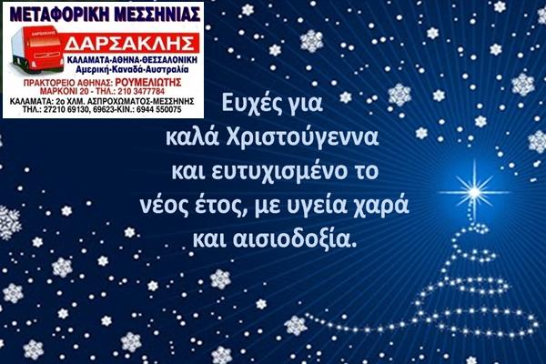 Καλά Χριστούγεννα και Ευτυχισμένο το Νέο Έτος από την Μεταφορική Μεσσηνίας Δαρσακλής σε όλο τον κόσμο. 4