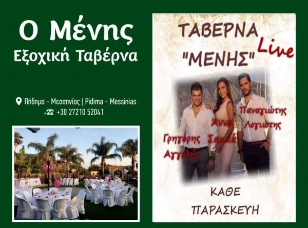 """Ταβέρνα """"ΜΕΝΗΣ"""" στο Πήδημα κάθε Παρασκευή live με Γρ. Αγγελή, Α. Σακκά και Π. Λογιώτη 19"""