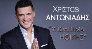 Χρίστος Αντωνιάδης – Υπόδειγμα Ηθικής | Νεο τραγουδι