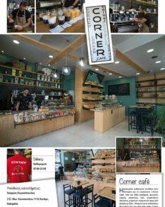 To Corner Cafe στην Καλαμάτα, ανακαινίστηκε μεγάλωσε και ομόρφυνε!