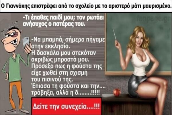 Ανέκδοτο: Ο Γιαννάκης και η δασκάλα με την στενή φούστα!! 7