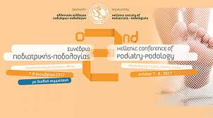 Το ποδολογικό κέντρο Καλαμάτας και η κα Ροη Πετροπούλου, κεντρική ομιλήτρια στο 3ο συνέδριο Ποδιατρικής-Ποδολογίας 2