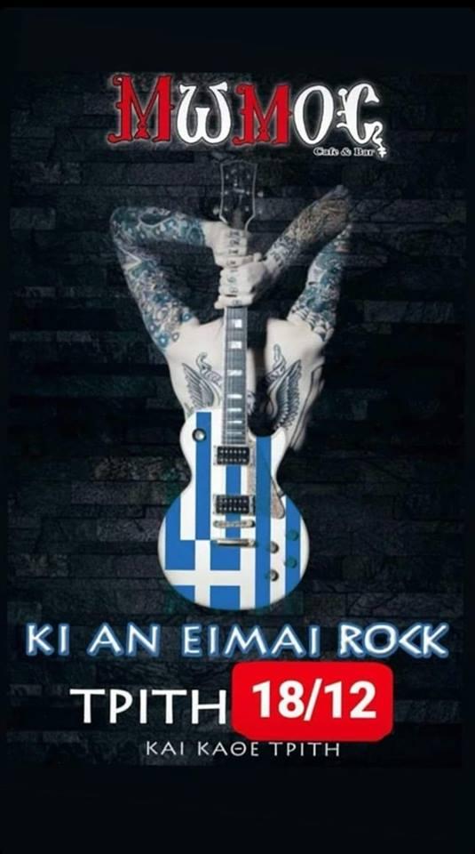 «Κι αν είμαι Rock» κάθε Τρίτη στο Μώμος Cafe Bar 4