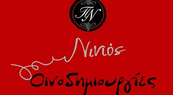Οινοδημιουργίες «Νινιός» – Ποιοτικός οίνος, από το αμπέλι στο ποτήρι σας!