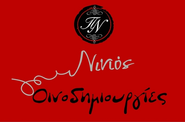 """Οινοδημιουργίες """"Νινιός"""" – Ποιοτικός οίνος, από το αμπέλι στο ποτήρι σας! 13"""