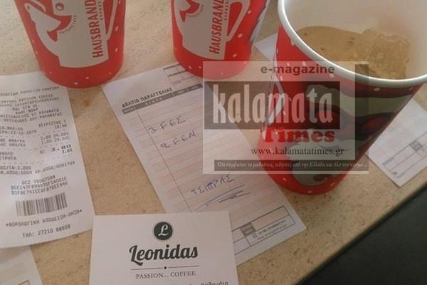 Τι καφέ παρήγγειλε ο Τσίπρας στην Καλαμάτα και από πού? 51