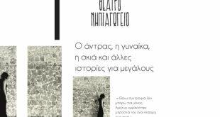 Θέατρο Νηπιαγωγείο: Ο άντρας, η γυναίκα, η σκιά και άλλες ιστορίες για μεγάλους