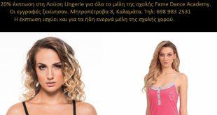 Η Λούση Lingerie κάνει έκπτωση στα μέλη της σχολής χορού Fame Dance Academy