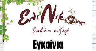 Εγκαίνια για το «ΕλιΝικος» παραδοσιακό καφέ ουζερί στη Καλαμάτα