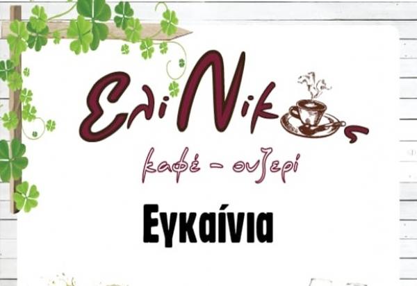 Εγκαίνια για το «ΕλιΝικος» παραδοσιακό καφέ ουζερί στη Καλαμάτα 11