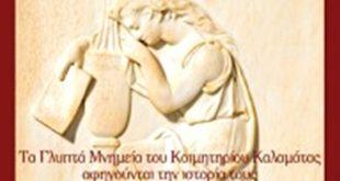 Βιβλιοπαρουσίαση για τα γλυπτά μνημεία του Κοιμητηρίου Καλαμάτας