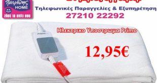 Παυλίδης HOME: Ηλεκτρικές Κουβέρτες & Υποστρώματα Primo στις καλύτερες τιμές