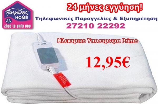 Παυλίδης HOME: Ηλεκτρικές Κουβέρτες & Υποστρώματα Primo στις καλύτερες τιμές 98