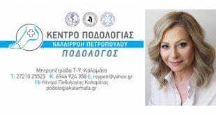 Το ποδολογικό κέντρο Καλαμάτας και η κα Ροη Πετροπούλου, κεντρική ομιλήτρια στο 3ο συνέδριο Ποδιατρικής-Ποδολογίας