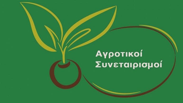 Καταργείται το τέλος επιτηδεύματος για αγροτικούς συνεταιρισμούς και συνεταιρισμένους αγρότες 19