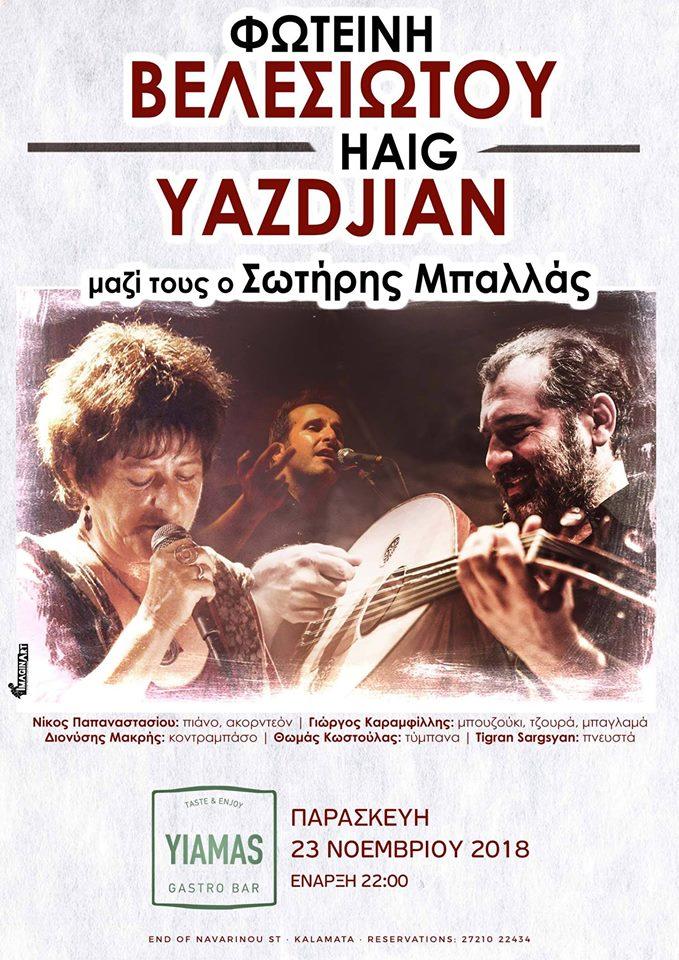 Φωτεινή Βελεσιώτου & Χάϊκ Γιαζιτζιάν στο Yiamas Gastro Bar 4