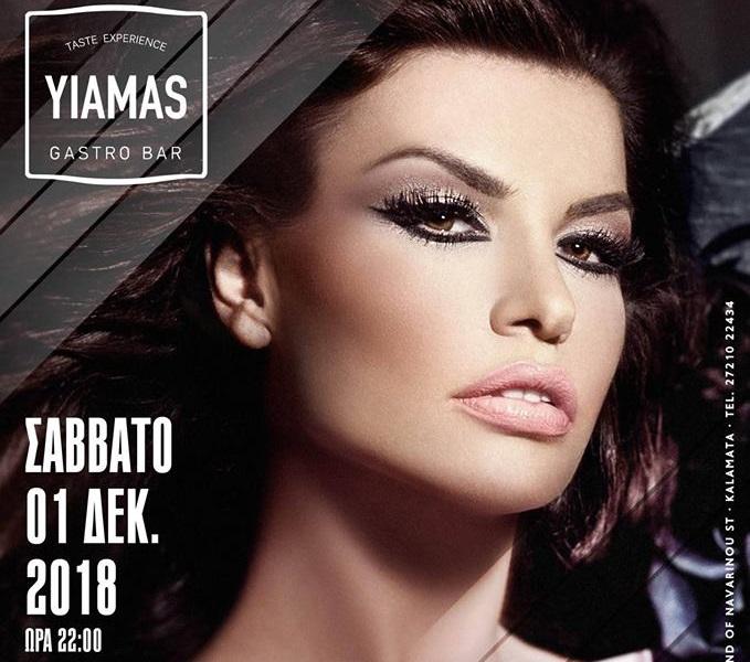 Η Νίνα Λοτσάρη στο Yiamas Gastro Bar το Σάββατο 1 Δεκεμβρίου 8