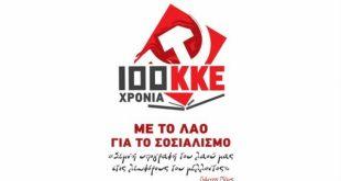 Εκδηλώσεις για τα 100 χρόνια από την ίδρυση του ΚΚΕ καθώς και για την 45η επέτειο από την εξέγερση του Πολυτεχνείου