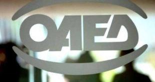 ΟΑΕΔ: Ποιοι και πώς μπορούν να λάβουν το ειδικό βοήθημα των 240 ευρώ