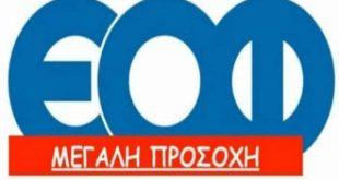 Συναγερμός από τον ΕΟΦ για 74 καλλυντικά – Μεταξύ αυτών κρέμες για παιδιά, σαπούνια και κραγιόν