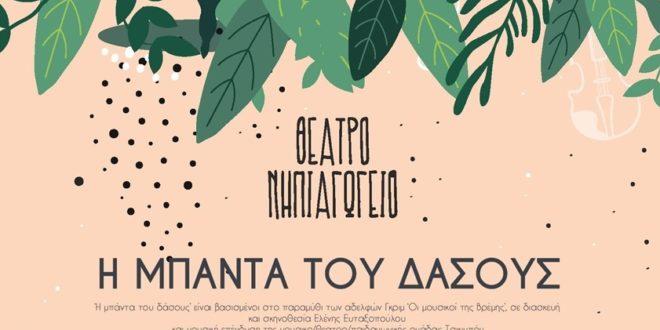 Το Θέατρο Νηπιαγωγείο παρουσιάζει την παιδική παράσταση 'Η Μπάντα του δάσους'.