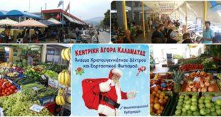 Η Κεντρική Αγορά Καλαμάτας ανάβει το Χριστουγεννιάτικο δέντρο της