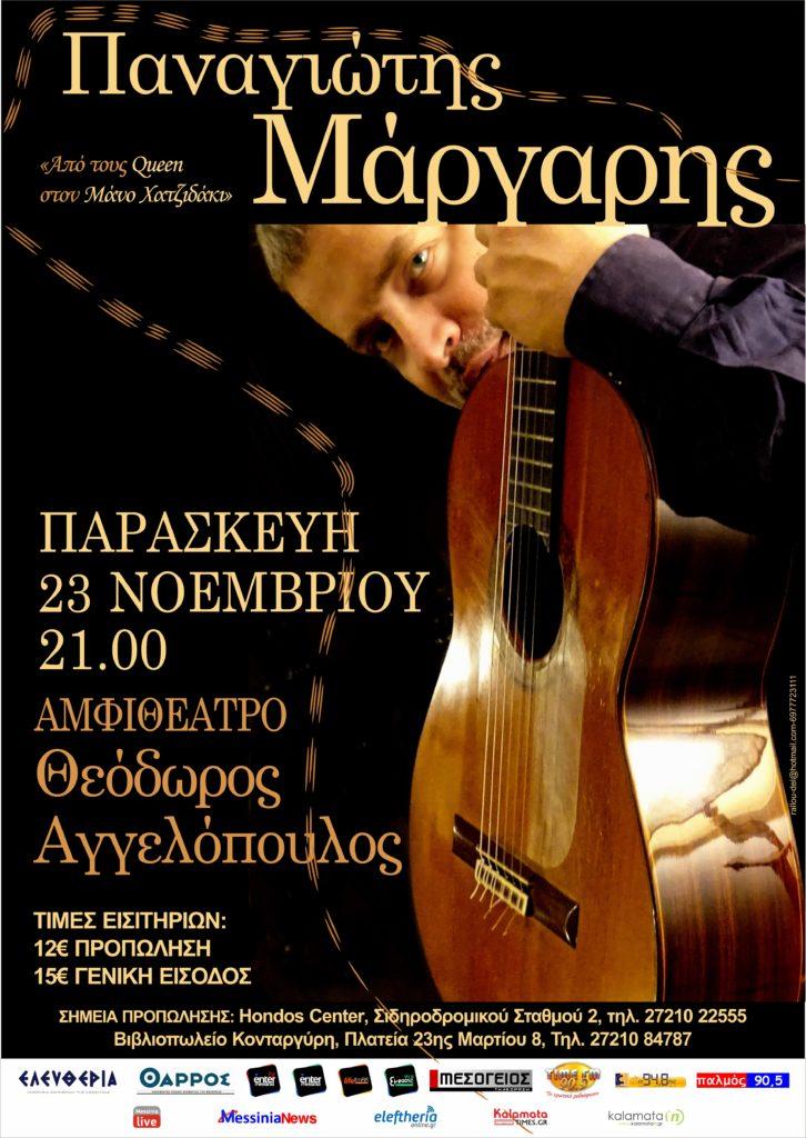 Διαγωνισμός kalamataTimes - Κερδίστε προσκλήσεις για την μουσική παράσταση με τον Παναγιώτη Μάργαρη 2