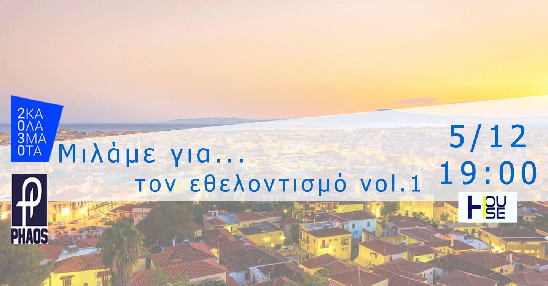 """«Μιλάμε για… τον εθελοντισμό» στον πολυχώρο Επιχειρηματικότητας και Πολιτισμού """"House by Phaos"""" 8"""