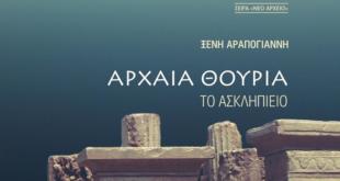 Παρουσίαση βιβλίου Ξένιας Αραπογιάννη – Αρχαία Θουρία – Το Ασκληπιείο