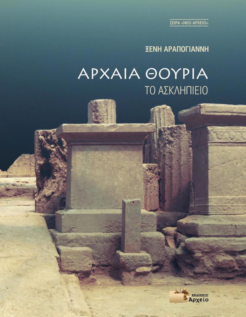Παρουσίαση βιβλίου Ξένιας Αραπογιάννη - Αρχαία Θουρία - Το Ασκληπιείο 2