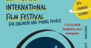 Καλαμάτα: Έρχεται το 21ο Διεθνές Φεστιβάλ Κινηματογράφου Ολυμπίας για Παιδιά και Νέους