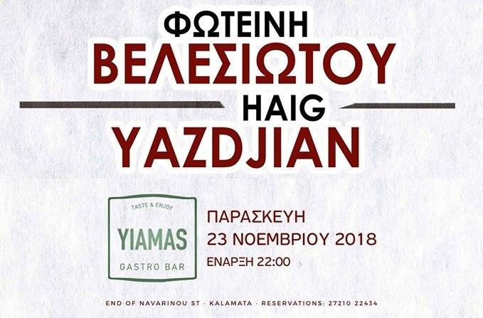 Φωτεινή Βελεσιώτου & Χάϊκ Γιαζιτζιάν στο Yiamas Gastro Bar 11