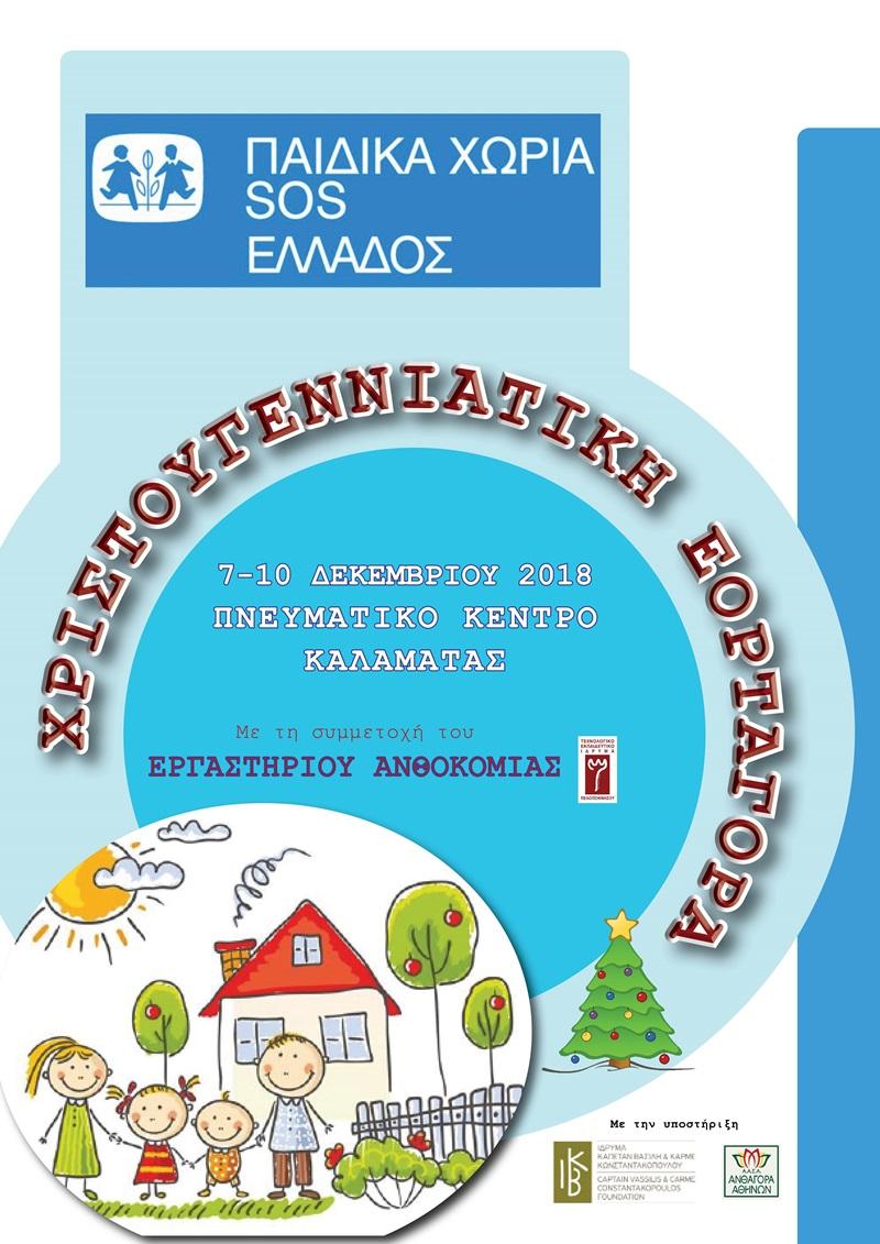 Χριστουγεννιάτικη ευρωαγορά 2018 των Παιδικών Χωριών SOS στην Καλαμάτα 4