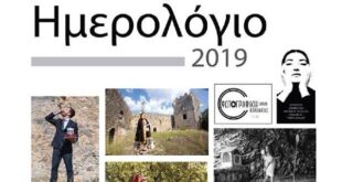 Ημερολόγιο 2019 από τη Φωτογραφική Ομάδα Καλαμάτας (Φ.Ο.ΚΑΛ) και τον Σύλλογο Αποφοίτων «Μαρία Κάλλας»