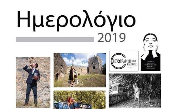 Ημερολόγιο 2019 από τη Φωτογραφική Ομάδα Καλαμάτας (Φ.Ο.ΚΑΛ) και τον Σύλλογο Αποφοίτων «Μαρία Κάλλας» 8