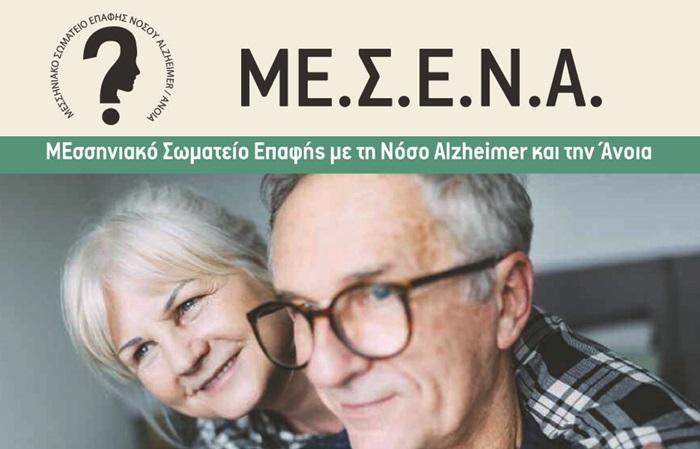 Εκδήλωση του Δήμου Οιχαλίας σχετικά με την  Άνοια και τη Νόσο Alzheimer 10