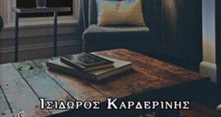 Μυθιστόρημα «Δολοφονία στο νεκροταφείο», του Ισίδωρου Καρδερίνη