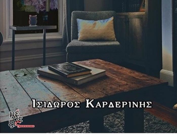 Μυθιστόρημα «Δολοφονία στο νεκροταφείο», του Ισίδωρου Καρδερίνη 1