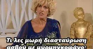 Ατάκες από ελληνικές σειρές που μας έχουν μείνει αξέχαστες! (vids)