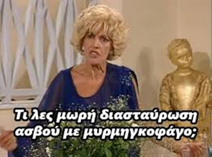 Ατάκες από ελληνικές σειρές που μας έχουν μείνει αξέχαστες! (vids) 1