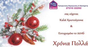 Η εταιρία ΠΑΥΛΊΔΗΣ HOME σας εύχεται Καλά Χριστούγεννα & Ευτυχισμένο το Νέο Έτος!