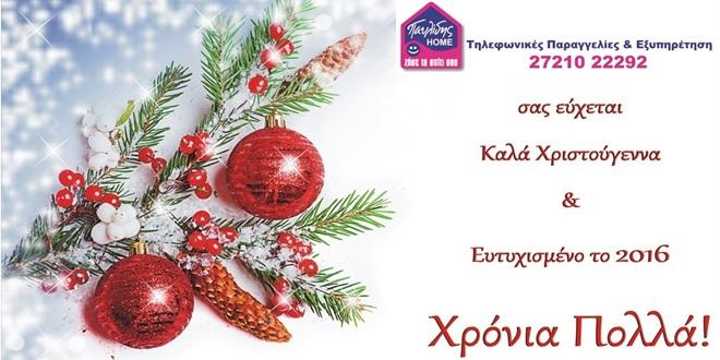 Η εταιρία ΠΑΥΛΊΔΗΣ HOME σας εύχεται Καλά Χριστούγεννα & Ευτυχισμένο το Νέο Έτος! 1