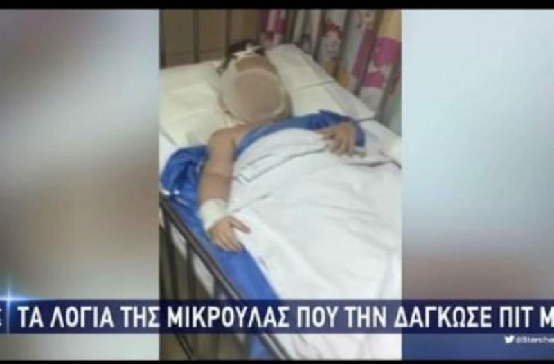 Εικόνες από το νοσοκομείο! Πώς είναι η 3,5 ετών Δήμητρα μετά την επίθεση του σκύλου; (video) 1