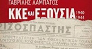 """Καλαμάτα: Εκδήλωση με θέμα """"ΚΚΕ και εξουσία 1940-1944"""""""