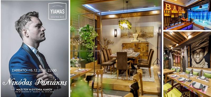 Ο Νικόλας Ραπτάκης και η Ευγενία Λιάκου στο Yiamas Gastro Bar 37