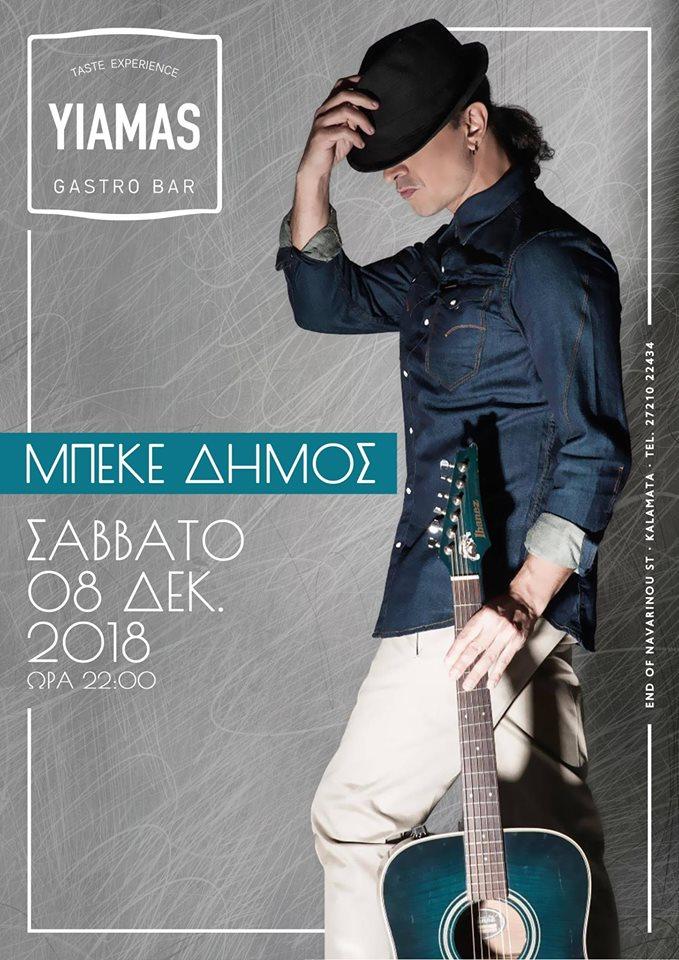 Ο Δήμος Μπέκε από τη Eurovision με την Κύπρο στην Καλαμάτα και στο Yiamas Gastro Bar 4