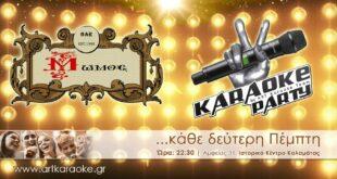«Karaoke night» στο Μώμος Cafe Bar με πρωταγωνιστές εσάς…