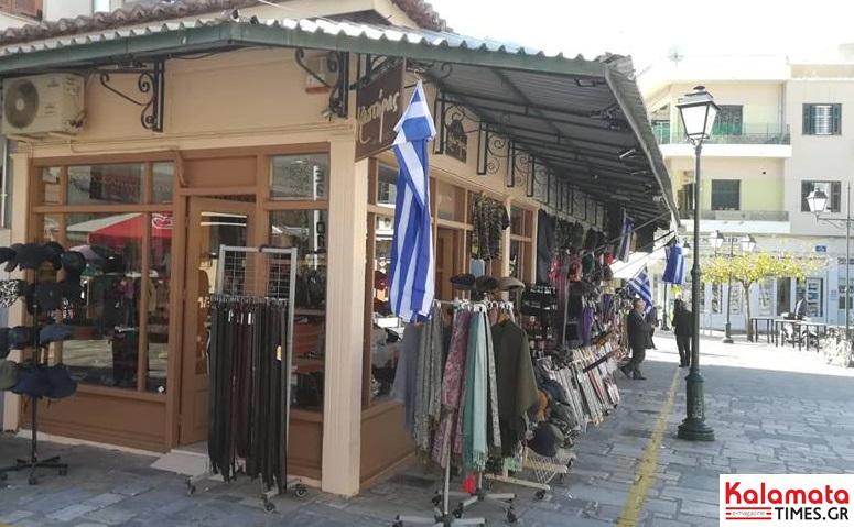 Υπό νέα διεύθυνση το κατάστημα «Καστόρας» στην Πλατεία Αγίων Αποστόλων Καλαμάτας 24